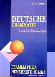 Deutsche Grammatik. Грамматика немецкого языка. По новым правилам орфографии и пунктуации немец. яз. Издание 7-е, исправленное, переработанное и дополненное