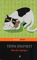Кот без прикрас