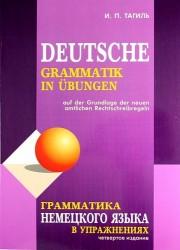 Грамматика немецкого языка в упражнениях. По новым правилам орфографии и пунктуации немецкого языка. Издание четвертое, исправленное, переработанное и дополненное