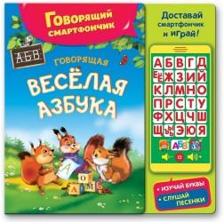 Говорящая веселая азбука. Изучай буквы. Слушай песенки