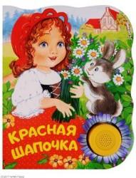 Красная шапочка. Поющие книжки