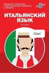 Итальянский язык. Карманный самоучитель