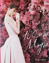100 лет моды