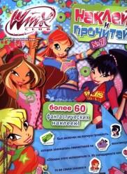 WINX Альбом с наклейками. Наклей и прочитай №7.