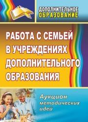 Работа с семьей в учреждениях дополнительного образования. Аукцион методических идей