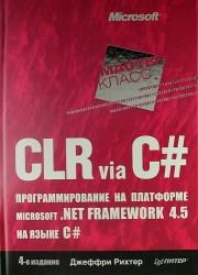 CLR via C#. Программирование на платформе Microsoft .NET Framework 4.5 на языке C#. 4-е издание