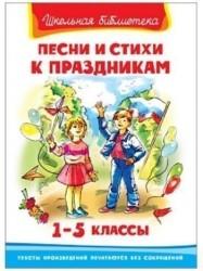 Песни и стихи к праздникам. 1-5 классы