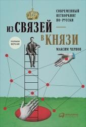 Из связей – в князи или современный нетворкинг по-русски. Полная версия