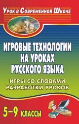 Игровые технологии на уроках русского языка. 5-9 классы. Игры со словами, разработки уроков