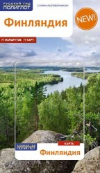 Финляндия. С мини-разговорником. 18 маршрутов. 12 карт (+карта)