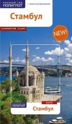 Стамбул. С мини-разговорником. 14 маршрутов. 12 карт (+карта)