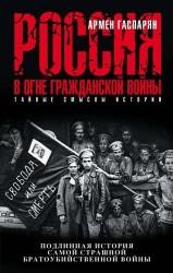 Россия в огне Гражданской войны. Подлинная история самой страшной братоубийственной войны