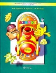 По дороге к Азбуке. Учебник-тетрадь для дошкольников 4-5 лет. В 4 частях. Часть 1