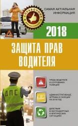 Защита прав водителя 2018