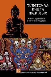 Тибетская книга мертвых. Смерть и умирание в тибетской традиции