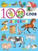 100 слов. Деревня