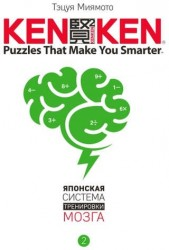 KenKen. Японская система тренировки мозга. Книга 2