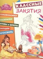 """Классные занятия №КЗ 1502 (""""Принцессы""""). Книга для совместных занятий детей и родителей. Яркие наклейки в подарок"""