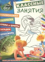 """Классные занятия №КЗ 1504 (""""Феи""""). Книга для совместных занятий детей и родителей. Яркие наклейки в подарок"""