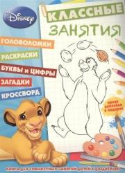 """Классные занятия №КЗ 1501 (""""Классические персонажи Disney""""). Книга для совместных занятий детей и родителей. Яркие наклейки в подарок"""