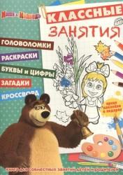 """Классные занятия №КЗ 1506 (""""Маша и Медведь""""). Книга для совместных занятий детей и родителей. Яркие наклейки в подарок"""