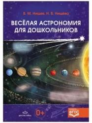 Весёлая астрономия для дошкольников. ФГОС