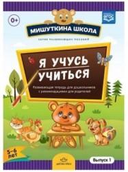 Мишуткина школа. Я учусь учиться. С 5 до 6 лет. Выпуск 1. Развивающая тетрадь для дошкольников с методическими рекомендациями для родителей