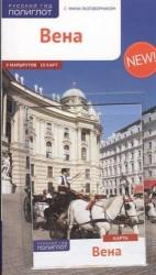 Вена. Путеводитель с мини-разговорником (+ карта)