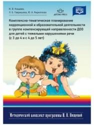 Комплексно-тематическое планирование коррекционной и образовательной деятельности в группе компенсирующей направленности ДОО для детей с тяжелыми нарушениями речи (с 3 до 4 лет и с 4 до 5 лет)