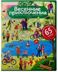 Весенние приключения. Один день из жизни маленького городка Мирославля в каринках. 65 наклеек (3+)