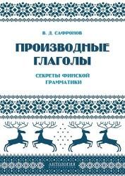 Производные глаголы. Секреты финской грамматики. Учебное пособие