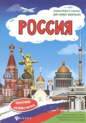 Россия. Книжка-плакат (+красочные наклейки внутри!)
