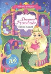 Дворец Русалочки. Книжка-плакат (более 100 наклеек)