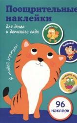 Поощрительные наклейки для дома и детского сада. 96 наклеек