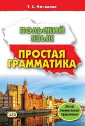 Польский язык. Простая грамматика