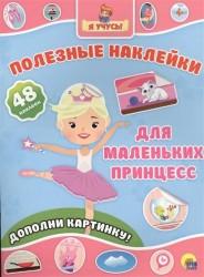 Для маленьких принцесс. Дополни картинку! 48 наклеек