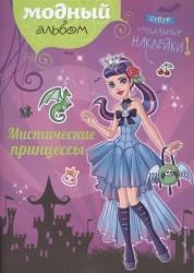 Мистические принцессы. Супер стильные наклейки!
