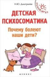 Детская психосоматика. Почему болеют наши дети?