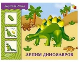 Лепим динозавров. Для детей 5-9 лет
