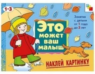 Наклей картинку. Художественный альбом для занятий с детьми 1-3 лет