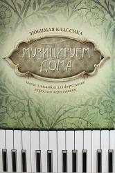 Музицируем дома. Любимая классика. Пьесы и ансамбли для фортепиано в простом переложении