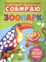Собираю зоопарк. Книга-картинка