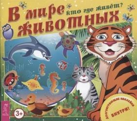 В мире животных. Я и мой аквариум. Я и мой котенок. Я и мой попугайчик. Я и мой хомячок. Я и мой щенок. Я и моя черепашка (комплект из 7 книг)