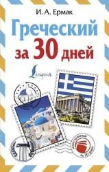 Греческий за 30 дней