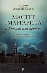 Мастер и Маргарита: За Христа или против? - 3-е изд.