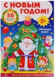 Объемный плакат. С новым годом. 50 могоразовых наклеек
