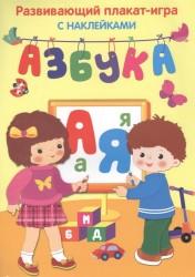 Азбука. Развивающий плакат игра с наклейками