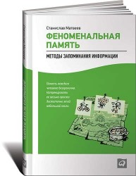 Феноменальная память: Методы запоминания информации / 4-е изд.