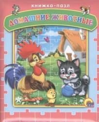 Домашние животные. Книжка-пазл