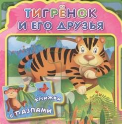 Тигренок и его друзья. Книжка с пазлами